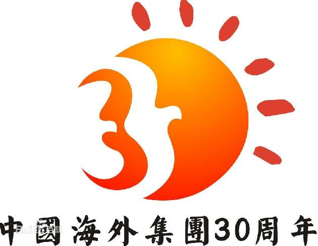 钱柜国际_中国海外集团30周年