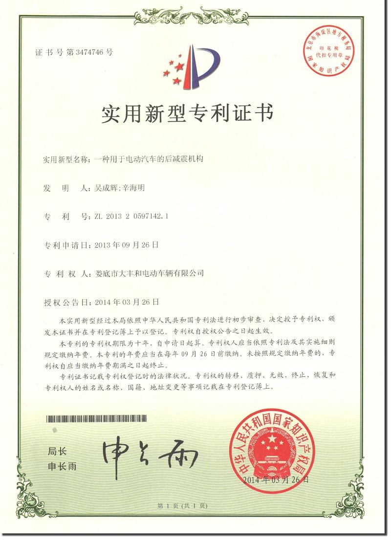 实用新型专利证书-用于乐动体育投注汽车的后减震机构