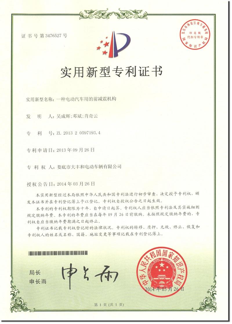 实用新型专利证书-用于乐动体育投注汽车的前减震机构