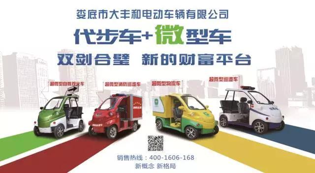 """钱柜娱乐_""""一带一路微时代""""大丰和电动车相约2017湖南国际电动车新能源汽车及充电站设施展览会"""